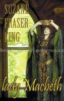 Susan Fraser King: Lady Macbeth cena od 257 Kč