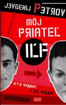 Il´ja Il´f Jevgenij Petrov: Môj priateľ Iľf cena od 188 Kč