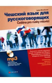 Ljuba Mrověcová: Čeština pro Rusy cena od 336 Kč