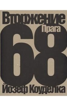 Josef Koudelka: Invaze 68 /rusky/ cena od 689 Kč