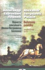 Alexandr Sergejevič Puškin: Bělkinovy povídky / Povesti pokojnogo Ivana Petroviča Belkina cena od 130 Kč