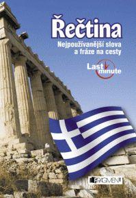 Zerva Anthi: Řečtina Nejpoužívanější slova a fráze na cesty cena od 99 Kč