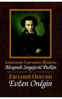 Puškin Alexandr Sergejevič: Evžen Oněgin / Jevgenij Onegin