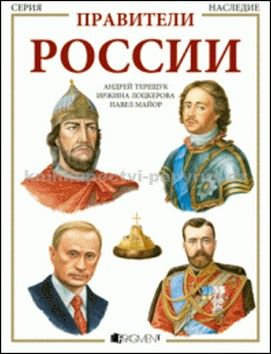 Andrej Tereščuk, Kolektiv: Panovníci Ruska - v ruštině cena od 205 Kč