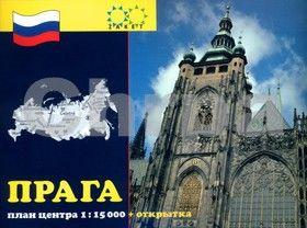 Žaket Praga plan centra 1:15 000 + otkrytka cena od 22 Kč