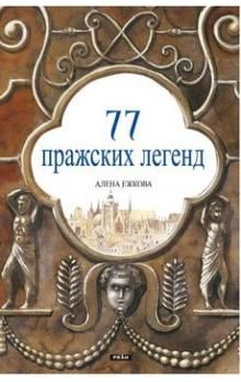 77 Pražských legend (rusky) cena od 287 Kč