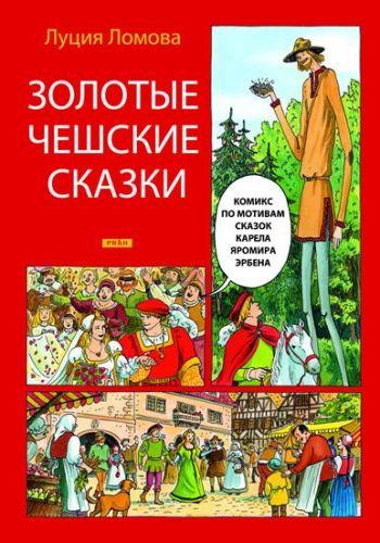 Lucie Lomová: Zlaté české pohádky (rusky) cena od 275 Kč