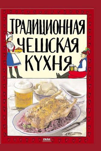Viktor Faktor: Tradiční česká kuchyně (rusky) cena od 278 Kč