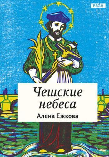 Alena Ježková: České nebe (rusky) cena od 239 Kč