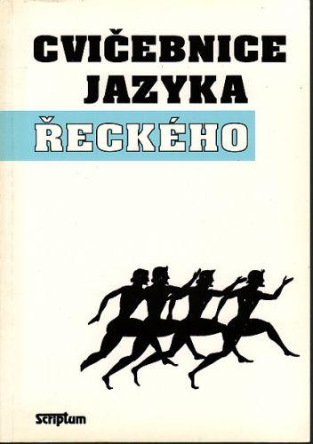 Cvičebnice jazyka řeckého cena od 85 Kč