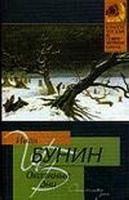 INFORM SYSTEMA OKAIANNYE DNI - BUNIN, I. cena od 188 Kč