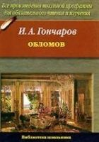 INFORM SYSTEMA OBLOMOV - GONCHAROV, I. cena od 211 Kč