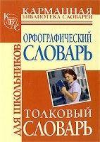 INFORM SYSTEMA ORFOGRAFICHESKIJ / TOLKOVYJ SLOVAR DLIA SKHOLNIKOV - ALABUGI... cena od 278 Kč