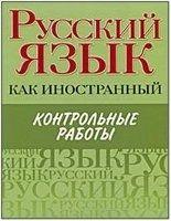 INFORM SYSTEMA RFJ KAK INOSTRANNYJ - Kontrolnye raboty - TSAREVA, N. cena od 321 Kč