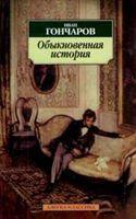 INFORM SYSTEMA OBYKNOVENNAIIA ISTORIIA - GONCHAROV, I. cena od 188 Kč