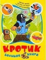 INFORM SYSTEMA KROTIK - Bolshaia kniga - DOSKOČILOVÁ, H., MILLER, Z. cena od 477 Kč