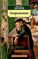 INFORM SYSTEMA OSTROVITIANE - LESKOV, cena od 173 Kč