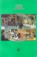 Zlatoust RJ DLA GOSTINIC I RESTORANOV + CD - GOLUBEVA, A. V. cena od 514 Kč