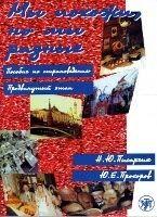 Zlatoust MY POKHOZHI, NO MY RAZNYJE - PISARCHIK, N. I., PROKHOROV, I. cena od 322 Kč