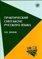 Zlatoust PRAKTICHESKIJ SINTAKS RJ - KHIMIK, V. V. cena od 289 Kč