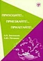 Zlatoust PRIKHODITE-PRIEZHAJTE-PRILETAJTE - BOGOMOLOV, A., PETANOVA, ... cena od 195 Kč