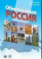 Zlatoust OBNOVLENNAIA ROSSIA - OLKHOVA, L., PUKHAEVA, L. S. cena od 396 Kč