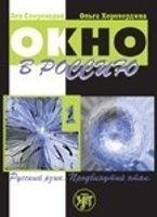 Zlatoust OKNO V ROSSIIU 1 UCHEBNIK + CD - SKOROKHODOV, L. J. cena od 486 Kč