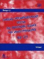 Zlatoust UCHEBNO-TRENIROVOCHNYE TESTY B2-C1 VYPUSK 2 - ZAKHAROVA, A. ... cena od 274 Kč