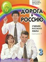 Zlatoust DOROGA V ROSSIIU 3.2 uchebnik - ANTONOVA, V. E., NAKHABINA, ... cena od 489 Kč
