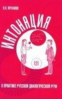 INFORM SYSTEMA INTONATSIIA V PRAKTIKE + CD - MUKHANOV, I. L. cena od 640 Kč