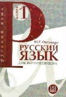 INFORM SYSTEMA RUSSIAN FOR BEGINNERS - OVSIENKO, I. G. cena od 472 Kč