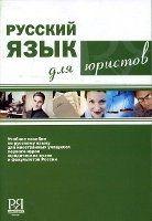 INFORM SYSTEMA RUSSKIJ JAZYK DLIA IURISTOV - KLABUKOVA, L . cena od 616 Kč