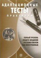 INFORM SYSTEMA ADAPTATSIONNYE TESTY - Praktikum - BALYKHINA, T. M. cena od 304 Kč