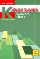 INFORM SYSTEMA KARMANNAIA GRAMMATIKA RJ - LEBEDEVA, M.N. cena od 265 Kč