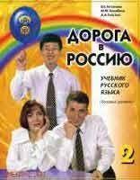 Zlatoust DOROGA V ROSSIIU 2 bazovyj uroven - ANTONOVA, V. E. cena od 441 Kč