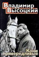 INFORM SYSTEMA KONI PRIVEDLIVYE - VYSOCKIJ, V. cena od 253 Kč