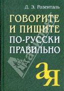 INFORM SYSTEMA GOVORITE I PISHITE PO-RUSSKI PRAVILNO - ROZENTAL, D.E. cena od 194 Kč