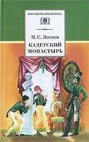 INFORM SYSTEMA KADETSKIJ MONASTYR - LESKOV, N.S. cena od 226 Kč