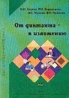 INFORM SYSTEMA OT DIKTANTA K IZLOZHENIU - TSAREVA, N. cena od 359 Kč