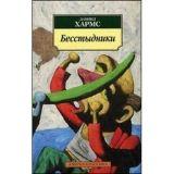 INFORM SYSTEMA ZAPISKI SUMASHEDSHEGO - GOGOL, N.V. cena od 134 Kč