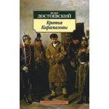 INFORM SYSTEMA BRATIA KARAMAZOVY - DOSTOEVSKIJ, F.M. cena od 99 Kč