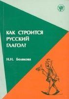 Zlatoust KAK STROJITSJA RUSSKIJ GLAGOL? cena od 179 Kč