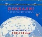 Zlatoust POEKHALI 1 CD/2/ - CHERNYSHOV, S. I. cena od 307 Kč