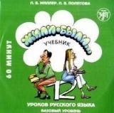 Zlatoust ZHILI - BYLI 2 CD 12 Uchebnik - MILLER, L ., POLITOVA, L.V. cena od 117 Kč