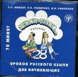 Zlatoust ZHILI - BYLI 1 CD 28 Uchebnik cena od 151 Kč