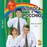 Zlatoust DOROGA V ROSSIIU 3.2 CD - ANTONOVA, V. E. cena od 243 Kč