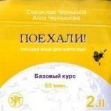 Zlatoust POEKHALI 2.2 CD - CHERNYSHOV, S. I. cena od 213 Kč