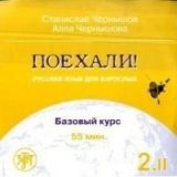 Zlatoust PROGULKI PO RUSSKOJ LEKSIKE cena od 587 Kč