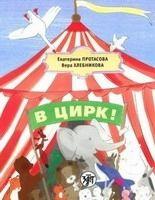 Zlatoust V TSIRK! uchebnik - PROTASOVA, E. cena od 583 Kč