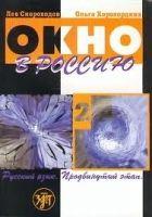 Zlatoust OKNO V ROSSIIU 2 Uchebnik + CD cena od 576 Kč